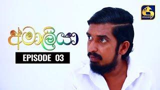 AMALIYA Episode 03 || අමාලියා II 13th June 2020 Thumbnail