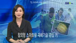 [ 효성오앤비 TV ] 참외형 스마트팜 재배기술 현장 …