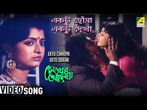 Ektu Chowa Ektu - Bengali Movie Chokher Aloye in Bengali Movie Song - Asha Bhosle