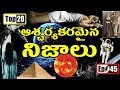 Episode #45|Top 20 World Amazing Random Interesting Unknown Facts about World in Telugu by TriConZ