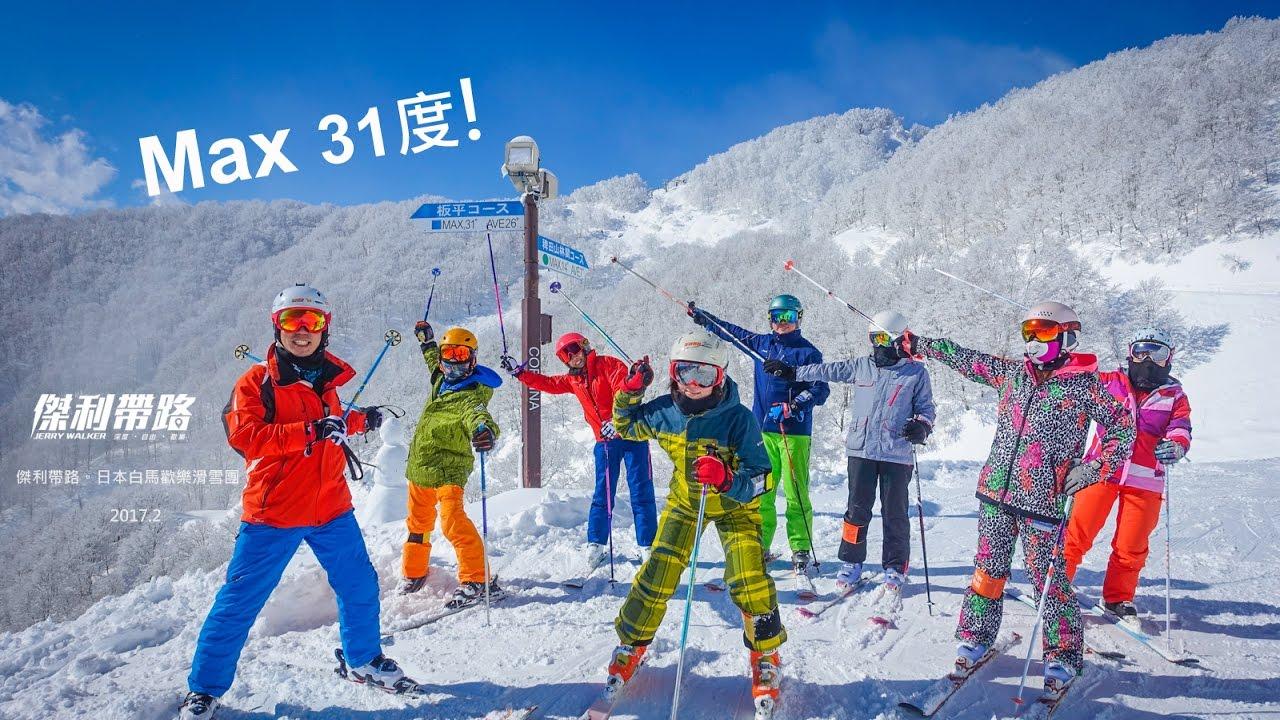 日本白馬滑雪 HAKUBA 傑利帶路2017全紀錄 (HD) - YouTube