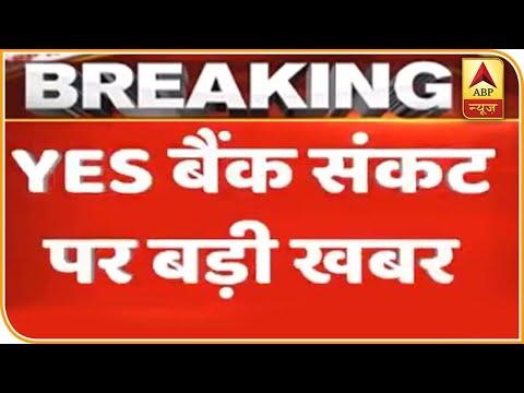 RBI ने अपने हाथ में ली YES Bank की कमान, देखिए क्या है पूरा विवाद? | ABP News Hindi