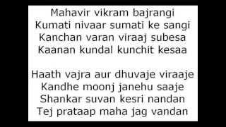 hanuman chalisa karaoke + lyrics