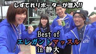 ゲームに勝って謎を解け! Best of エレガントマッスル【春フェス2016メイン企画】 - 静岡大学