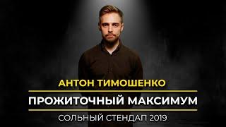 Антон Тимошенко Прожиточный максимум Сольный стендап Подпольный Стендап