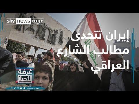 إيران تتحدى مطالب الشارع العراقي  - نشر قبل 11 ساعة