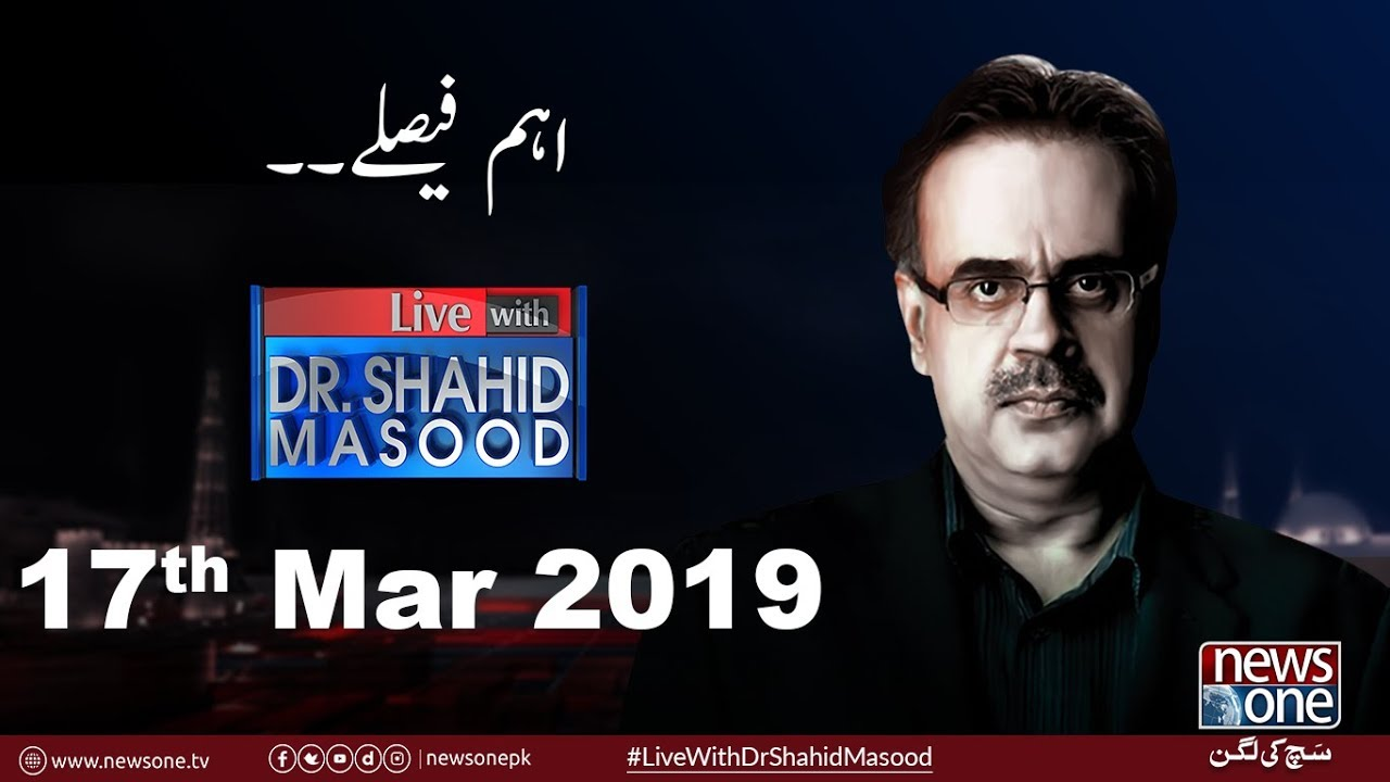 Live with Dr.Shahid Masood | 17-March-2019 | PSL Final | Peaceful Karachi