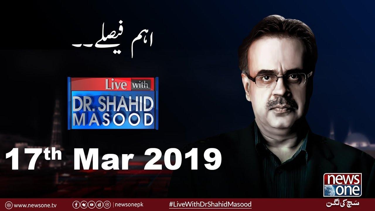 Live with Dr.Shahid Masood | 17-March-2019 | PSL Final | Peaceful Karachi