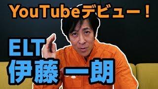 【いっくんTV開設!】ELT伊藤一朗 51歳 YouTubeデビュー【これといった特技はない】