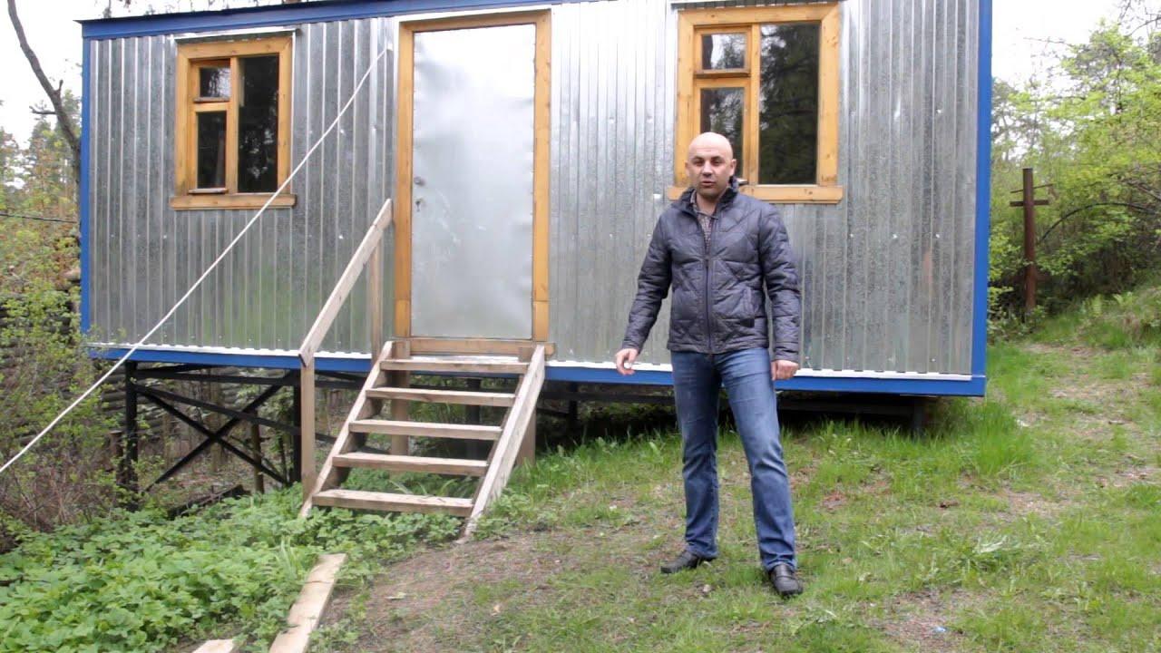 строительный вагончик дизайн - YouTube