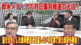 「古森義久」氏と研究テーマとして『欧米のマスコミが日本をどのように...