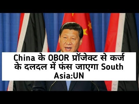 UN Issues Warning China's OBOR could drag South Asia into Debt Trap