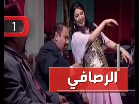 المسلسل العراقي الرصافي - الحلقة ١ motarjam