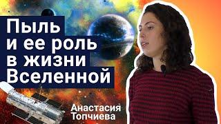 Стань учёным!   Пыль и её роль в жизни Вселенной - Анастасия Топчиева