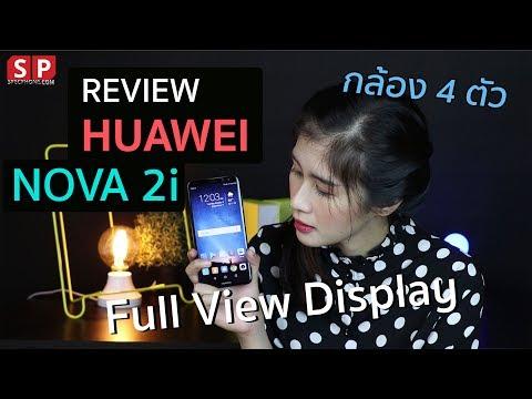 [Review] Huawei Nova 2i กล้อง 4 ตัว Full View Display แบบ Full HD ราคาหมื่นต้นๆ!!! - วันที่ 04 Oct 2017