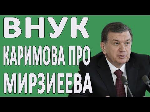 СЫН КАРИМОВА ПРО МИРЗИЕЕВА #НОВОСТИ2019 #УЗБЕКИСТАН
