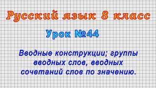 Русский язык 8 класс (Урок№44 - Вводные конструкции; группы вводных слов, вводных сочетаний слов.)