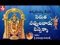 Sirutha Navvula Vaade Sinnakka | Parupalli Ranganath | Most Popular Annamayya Songs