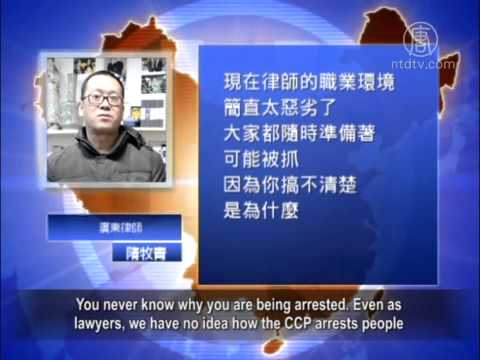 Chinese Lawyers Sign Letter Seeking Help Against Unjust Supp