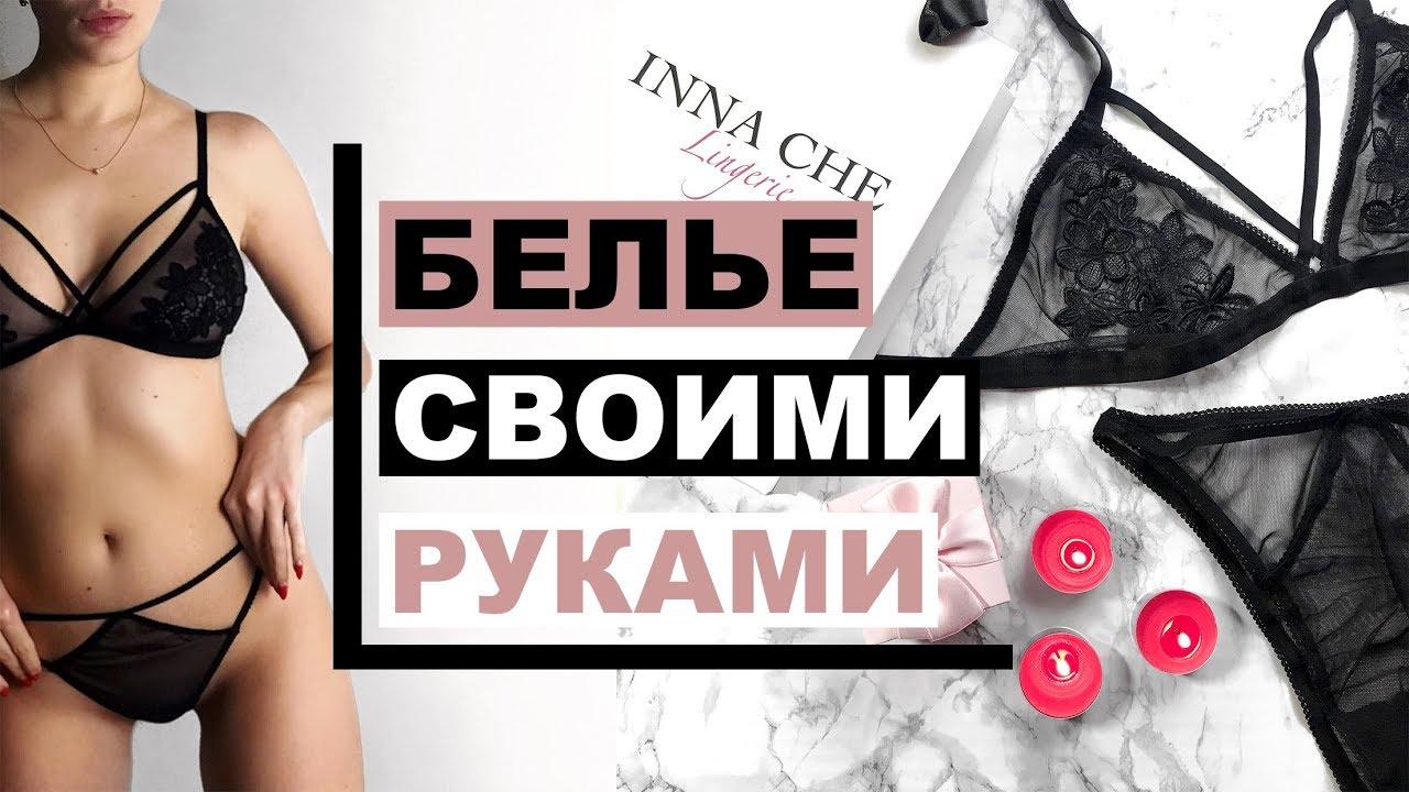Сексуальная нижнее белье своими руками купить женский комплект эротического нижнего белья