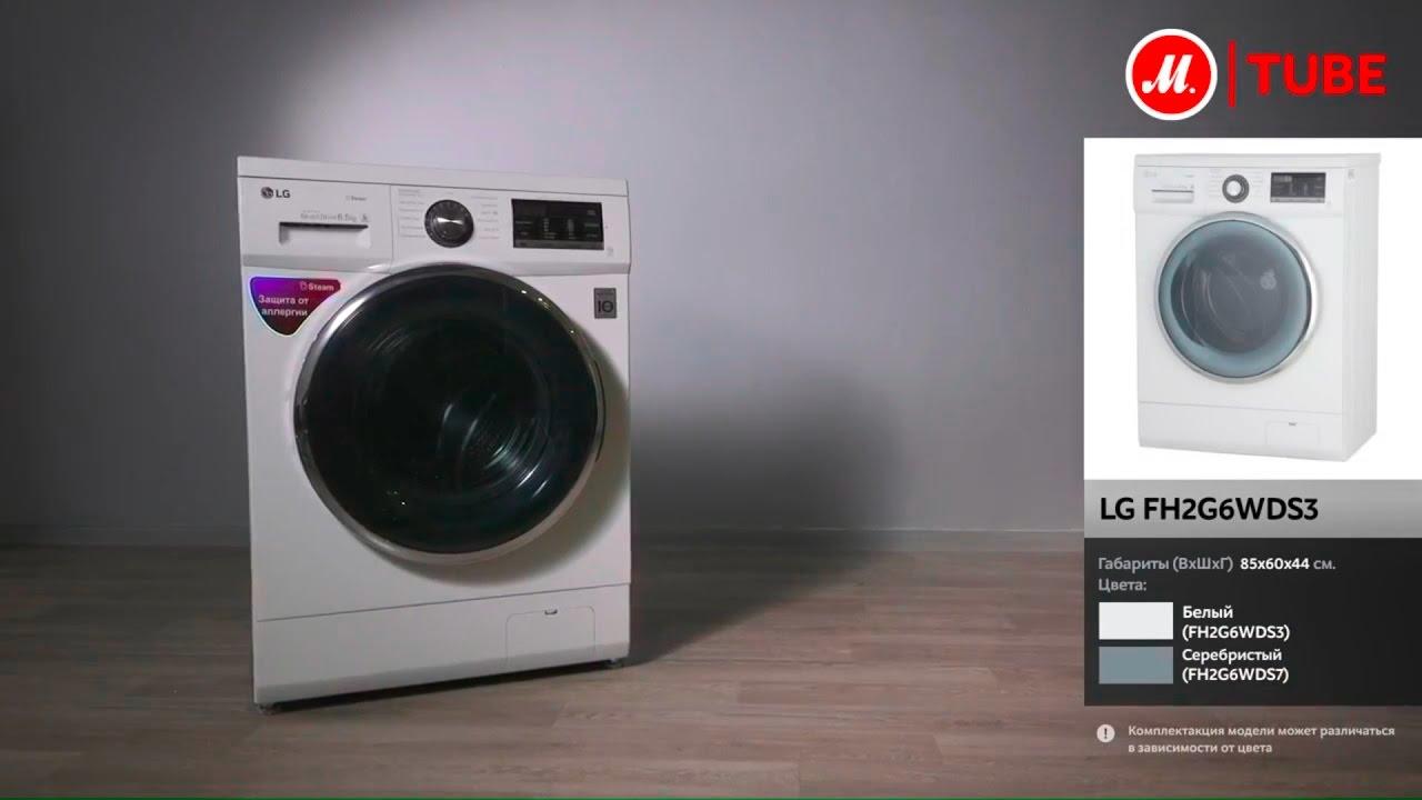 Стиральная машина LG F1296TD4 - YouTube