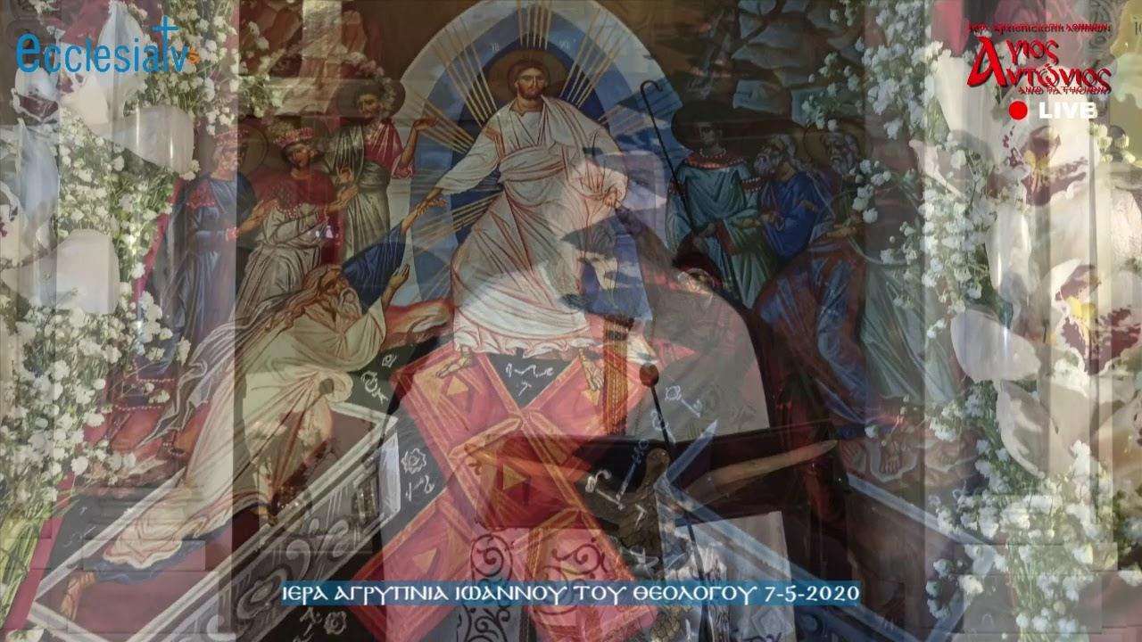 Ιερά Αγρυπνία Ιωάννου του Θεολόγου 7-5-2020