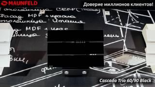 Видеообзор Кухонная вытяжка Maunfeld Cascada Trio черный