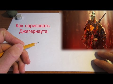 Как нарисовать героев из доты 2