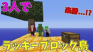 【マインクラフト】3人でラッキーブロック島サバイバル!!3人いれば楽勝...?