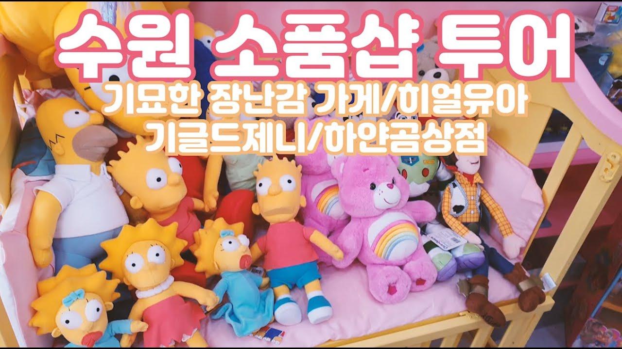 수원 행궁동 소품샵&키덜트샵 추천! 행리단길/기묘한장난감가게,히얼유아,기글드제니,하얀곰상점