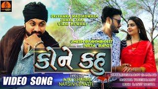 Gambar cover KONE KAHU? || HD VIDEO || Priyanka Nadiyadwala || Umesh Brahmbhatt || Reeta Barot || Mahadev Digital