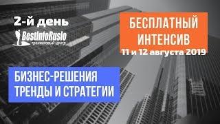 ИНТЕНСИВ - 2й день Бизнес-решения. ТОП-3 Способа зарабатывать деньги