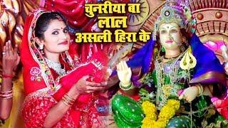 Antra Singh Priyanka    2018 Chunariya Ba Lal Asli Heera Ke - Bhojpuri Mata Bhajan.mp3