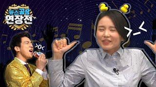 [뉴스공장 연장전] 7회 | 미리뽕, 백스테이지, 댓글아나
