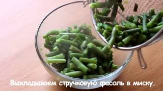 Стручковая фасоль с кунжутным соусом Green Beans with Sesame Sauce
