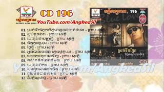 RHM CD vol 196 Full NONSTOP Preab Sovath Solo Album NONSTOP