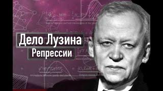 Дело Лузина - Наука в СССР(Математика)