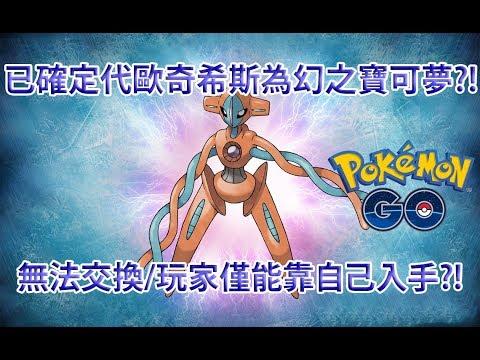 【Pokémon GO】已確定代歐奇希斯為幻之寶可夢?!(無法交換/玩家僅能靠自己入手?!) - YouTube