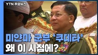 미얀마 군부는 왜 이 시점에 쿠데타를 일으켰나? / YTN