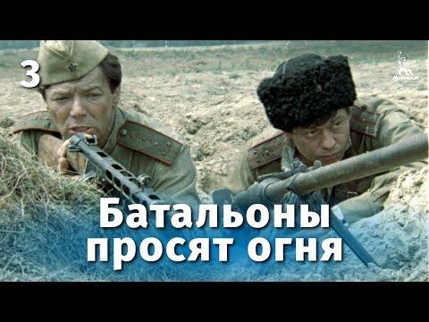 Батальоны просят огня. 3 серия (военный, реж. Владимир Чеботарев,  1985 г.)