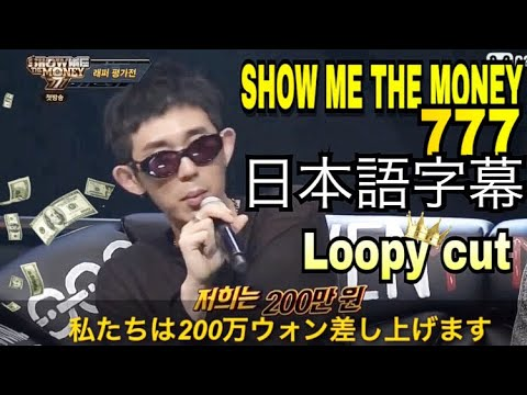 Repeat 【쇼미777】ラッパー評価LOOPY 2/2【日本語字幕】 by