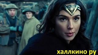Чудо женщина  смотреть на русском