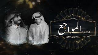 اخفي المواجع - سلطان الفهادي & عبدالله ال فروان   ( حصرياً ) 2020
