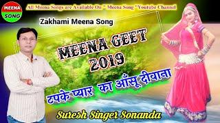 Meena wati geet suresh sonanda || टपके प्यार का आंसू ||जख्मी Meena Geet || By Meena Song