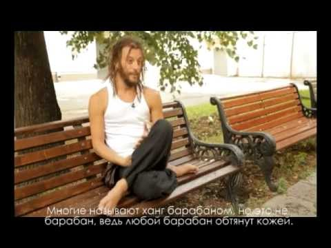 Hang Drum, Interview and concert with Davide Swarup and Ortal Pelleg, Moscow 2011 Part 1, HD