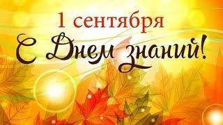 ДЕНЬ ЗНАНИЙ. Школа №3 город Барабинск