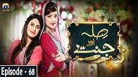 Sila Aur Jannat Episode 68  Lubna Aslam  Afshan Qureshi  Saleem Iqbal