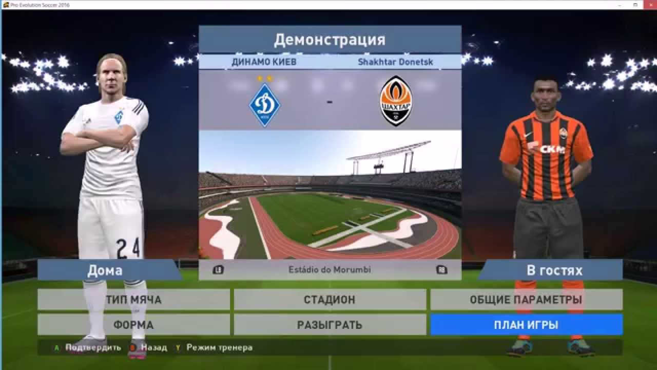 Pes 2016 ukrpes patch 2016 0. 1 упл, патчи и моды.