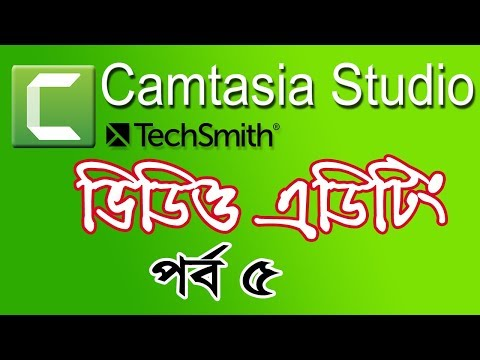 How to Edit Video in Camtasia Studio Bangla Tutorial for Beginners to Advance part 5