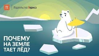 Почему на Земле тает лёд?